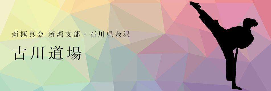 NPO法人 全世界空手道連盟 新極真会 新潟支部 石川県金沢 『古川道場』